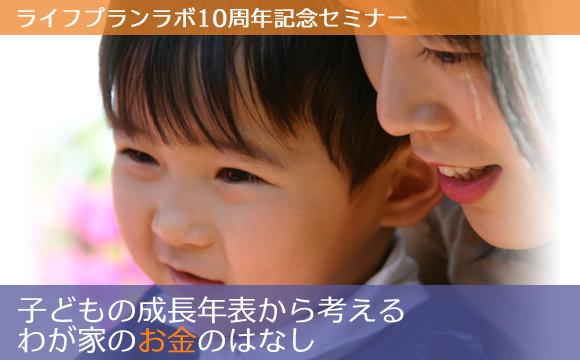 ライフプランラボ10周年記念セミナー 「子どもの成長年表から考えるお金のハナシ」